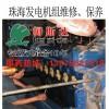 珠海发电机组保养,珠海发电机维修保养,珠海柯斯达机电