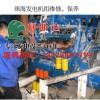 珠海发电机维修、保养-珠海柯斯达机电安装工程有限公司