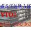 YT01除锈纯铁方坯
