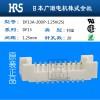 HRS白色针座现货DF13A-20DP-1.25V优质供应商