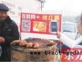 """""""互联网+""""思维卖烤红薯大爷成网红:入群便宜五毛,销量翻倍"""