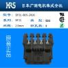 日本进口连接器品牌广濑8孔插座DF11-8DS-2R26防潮