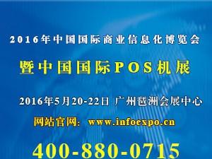 2016年第五届中国国际商业信息化博览会 暨中国国际pos机及相关设备展览会