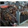 中山潮溢回收整厂设备倒闭工厂、整厂高价收购