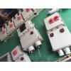 BLK52-63/4L防爆断路器