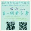供应β-胡萝卜素 β-胡萝卜素生产厂家  1公斤起订包邮