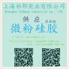 供应微粉硅胶 微粉硅胶生产厂家 微粉硅胶价格 10公斤起订