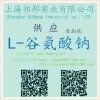 供应L谷氨酸钠 L谷氨酸钠厂家 L谷氨酸钠价格  1公斤起订