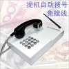 银行专用客服金属防爆防摔ATM自助服务电话机