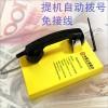 工商银行专用客服热线电话机 一键拨号 自动挂机