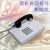 银行客服电话机 景区公用紧急求助 自动拨号 壁挂式