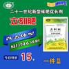 立刻肥猪牛羊通用型促生长剂,安全绿色无公害