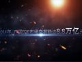 阿里巴巴1688全网诚信通预告片 (1130播放)