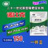 诺比克催肥剂 猪育肥饲料复合添加剂