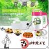 多功能豆腐机保健养生豆腐机豆浆机2015跑江湖会销热卖