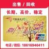 得仕卡回收 上海中银通支付卡收购价格高