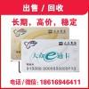 上海大众e通卡回收 原大众商务卡