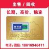 上海回收便利通卡,农工商卡回收