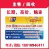 杨浦区巍康服务卡回收,安付宝多用途积点卡专业回收公司