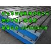 生产钳工工作台,铸铁焊接平板,T型槽焊接平板价格低廉