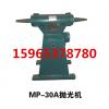 供应济宁安特力MP-30A抛光机