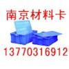 供应周转箱,塑料零件箱,塑料筐-南京卡博