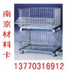 折叠式仓储笼,仓库笼,蝴蝶笼--南京卡博