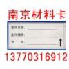 磁性标签卡、磁性库位卡-南京卡博