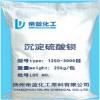 供应 沉淀硫酸钡  高白度 高分散 性能优越可替代钛白粉