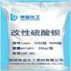 工厂直销优质 改性硫酸钡(摩擦片专用)耐磨高的摩擦材料