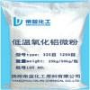 特价供应优质高纯陶瓷耐火纤维氧化铝粉欢迎订购可寄小样