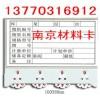 磁性材料卡,磁性标签,零件盒、物资卡片-南京卡博仓储公司