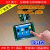 4.3寸高清TFT智能彩屏模块带触摸 分辨率800*480