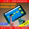 8.0寸高清TFT智能彩屏模块带触摸 分辨率800*480