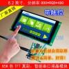 6.2寸高清TFT智能彩屏模块带触摸RS232串口通讯
