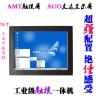 东凌工控厂家直销12/15寸工业平板电脑电阻式触摸屏win7