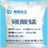 供应工业级碳酸锰43-44.5% 机械零件+磷化处理等专用