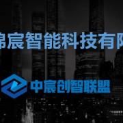 洛阳锦宸智能科技有限公司