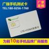 东莞手机测试白卡厂商