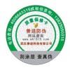 江苏常州二维码防伪标签印刷