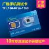 郑州4G手机测试卡厂家