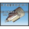 FR-DT10P型号消防联动流量开关 电子插入式流量开关