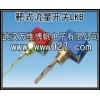 消防联动流量开关 靶式流量开关 流量传感器LKB