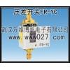 消防主泵差压变送器 压差开关 型号FR-YC