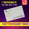 深圳手机测试卡是什么
