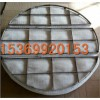 PP丝网除沫器塑料丝网除沫器厂家供应现货