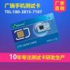 珠海手机测试卡哪个好
