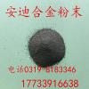 球形碳化钨粉/Wc粉
