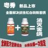 高效红蜘蛛组合药柑橘杀螨剂超级组合阿维乙螨唑杀螨剂