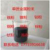 铸造碳化钨/Wc粉 原生 比重高 流动性好